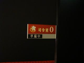 司令室.JPG