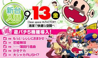 2013/9/13新台入替