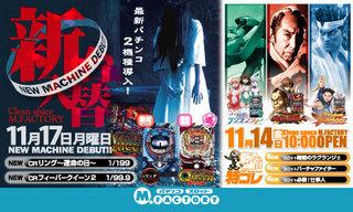 11/14、11/17新台入替
