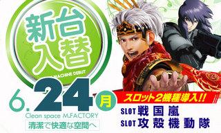 6/24新台入替
