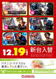 2017/12/19(火)新台入替
